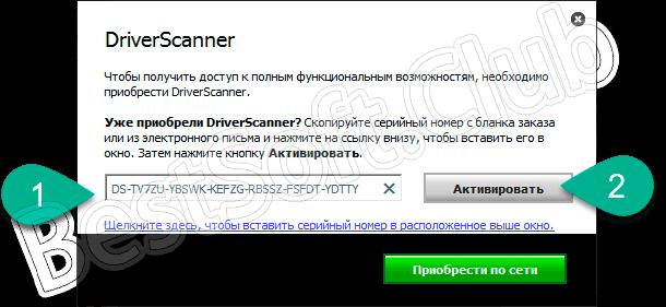 Активация приложения DriverScanner