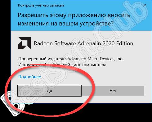 Доступ к полномочиям администратора при установке AMD Driver Autodetect