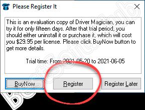 Кнопка активации Driver Magician