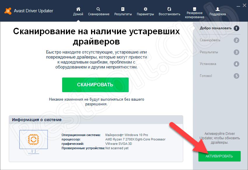 Кнопка активации программы Avast Driver Updater