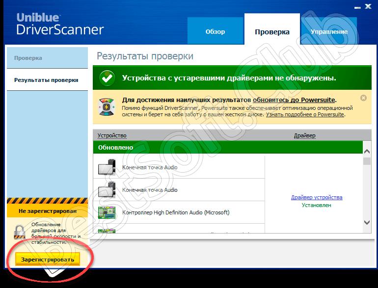 Кнопка регистрации DriverScanner