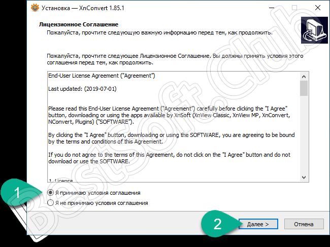 Лицензионное соглашение XnConvert