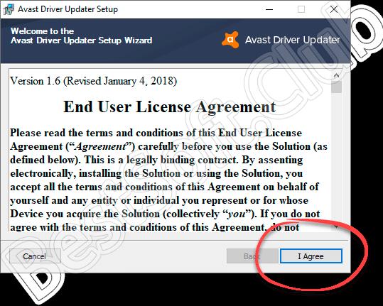 Лицензионное соглашение Avast Driver Updater