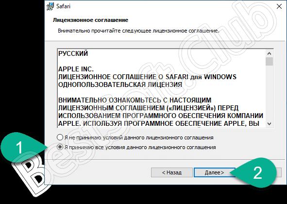 Лицензионное соглашение Safari для Windows 10