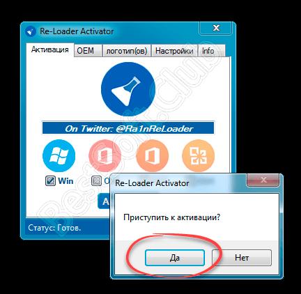 Начало активации в Re-Loader Activator 3