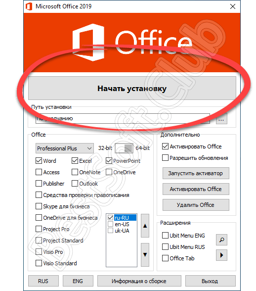 Начало инсталляции Microsoft Office 2013