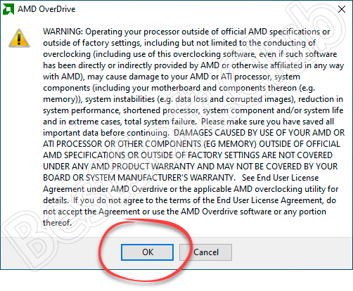 Начало работы с программой AMD OverDrive
