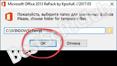 Начало установки Microsoft Office 2013