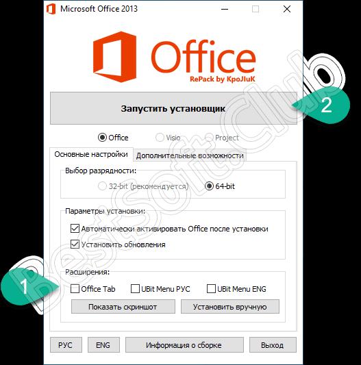 Настройка инсталлятора Microsoft Office 2013