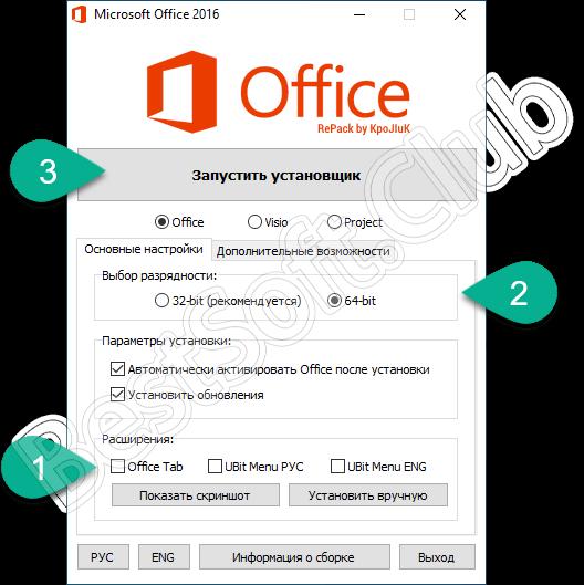 Настройка установки Microsoft Office 2016