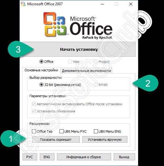 Настройка установки Office 2007