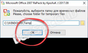 Папка временного хранения файлов Microsoft Office 2007