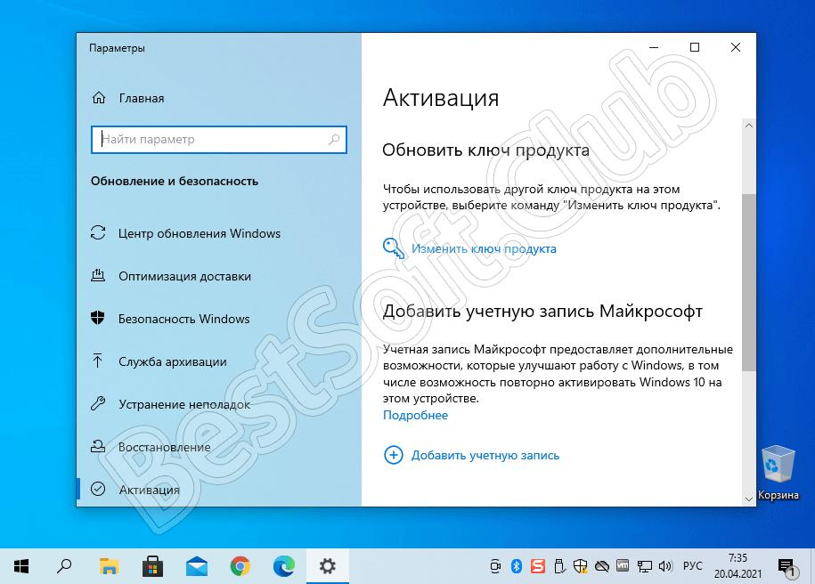 Параметры активации Windows 10