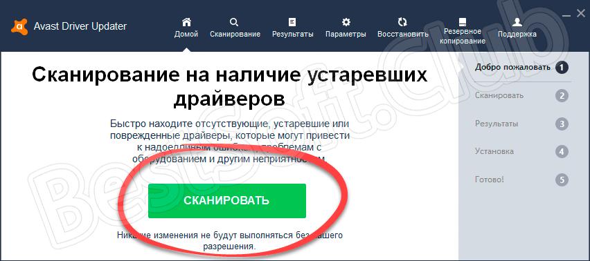 Пользовательский интерфейс Avast Driver Updater