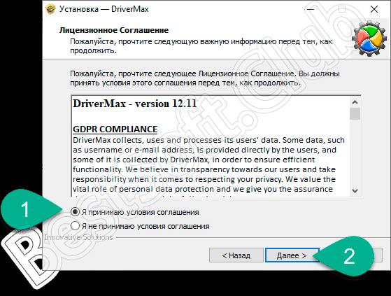 Пользовательское соглашение приложения DriverMax