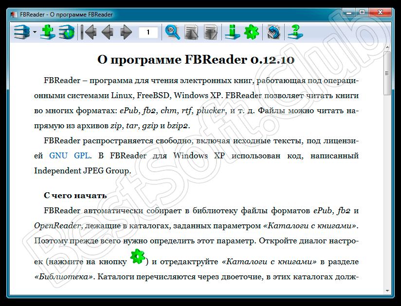 Программный интерфейс Читалка FB2