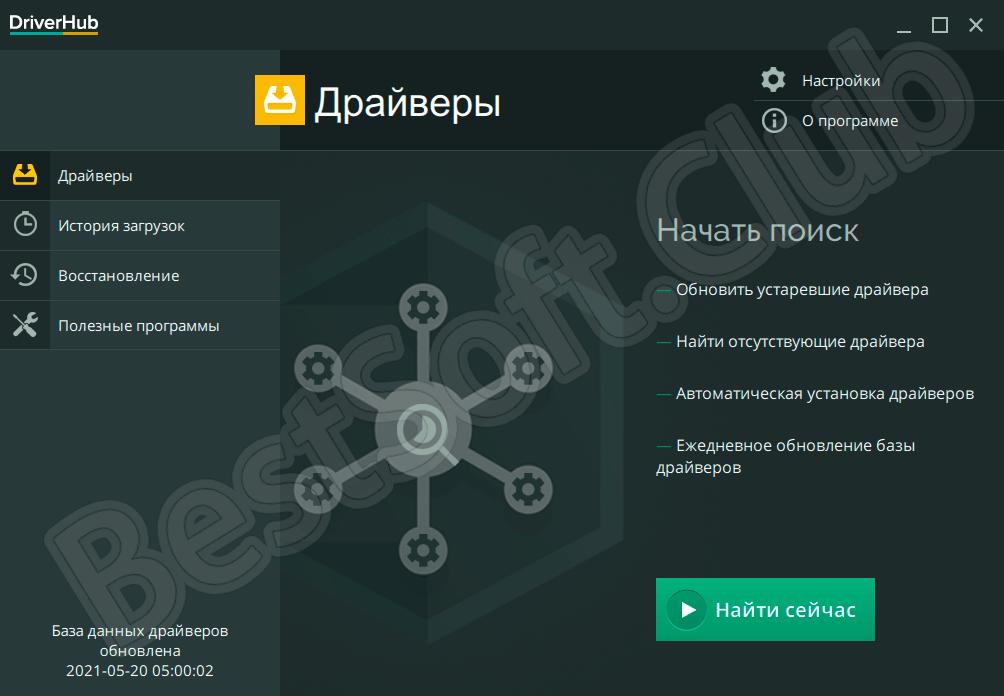 Программный интерфейс DriverHub