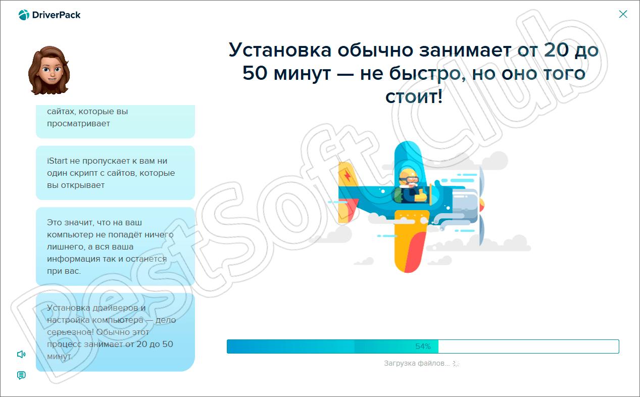 Программный интерфейс DriverPack Solution