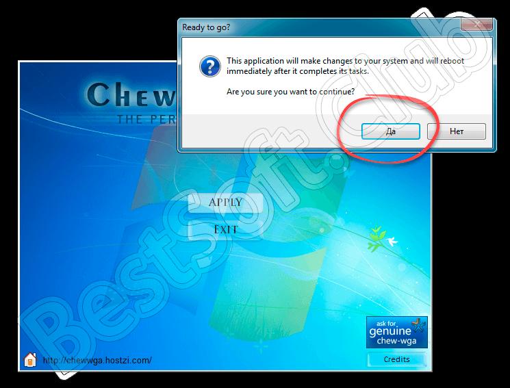 Процесс активации Windows 7 при помощи Chew WGA