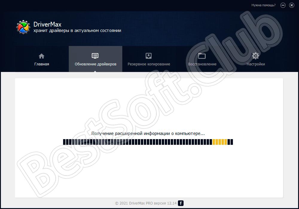 Процесс поиска драйверов в DriverMax