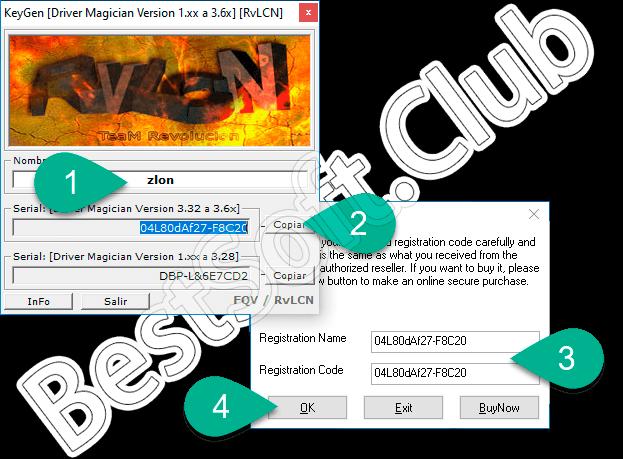 Процесс регистрации Driver Magician
