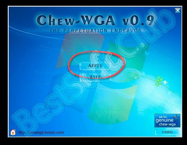 Работа с Chew WGA