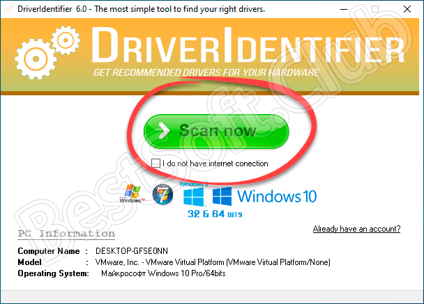 Работа с приложением DriverIdentifier