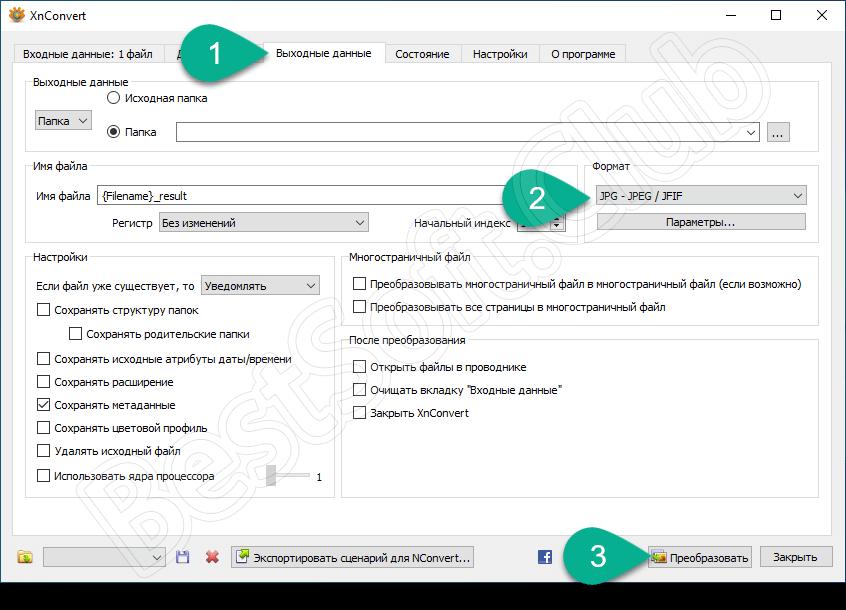 Работа с приложением XnConvert