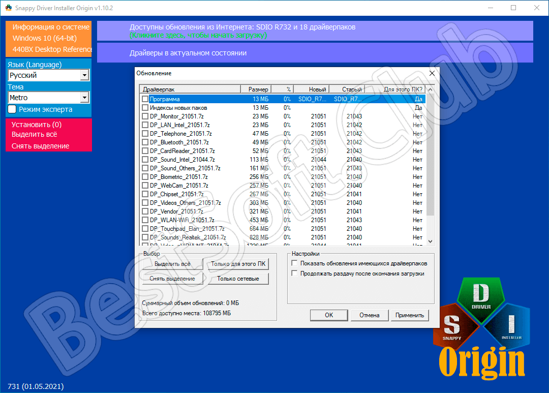 Работа с Snappy Driver Installer