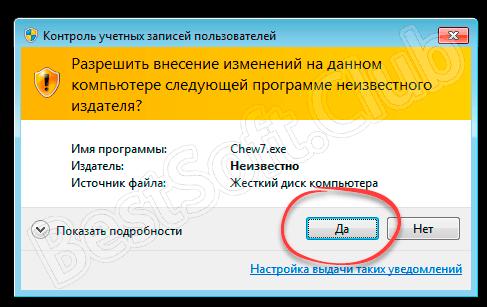 Разрешение доступа к полномочиям администратора при запуске Chew7