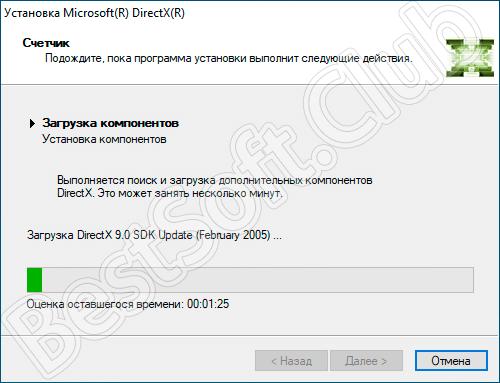 Скачивание компонентов DirectX 9