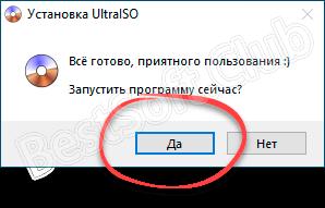 Установка UltraISO завершена