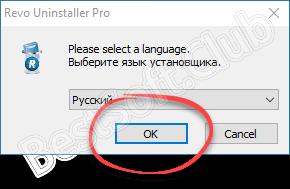 Выбор языка установки ПО для деинсталляции