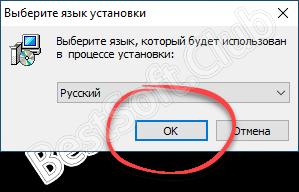Выбор языка установки Pagehack