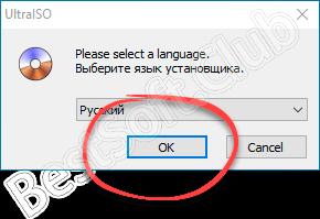 Язык приложения UltraISO