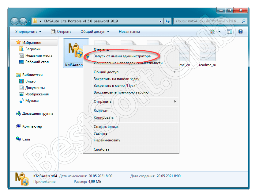 Запуск KMSAuto Net