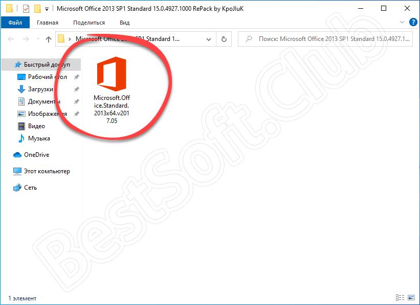 Запуск установки Microsoft Office 2013