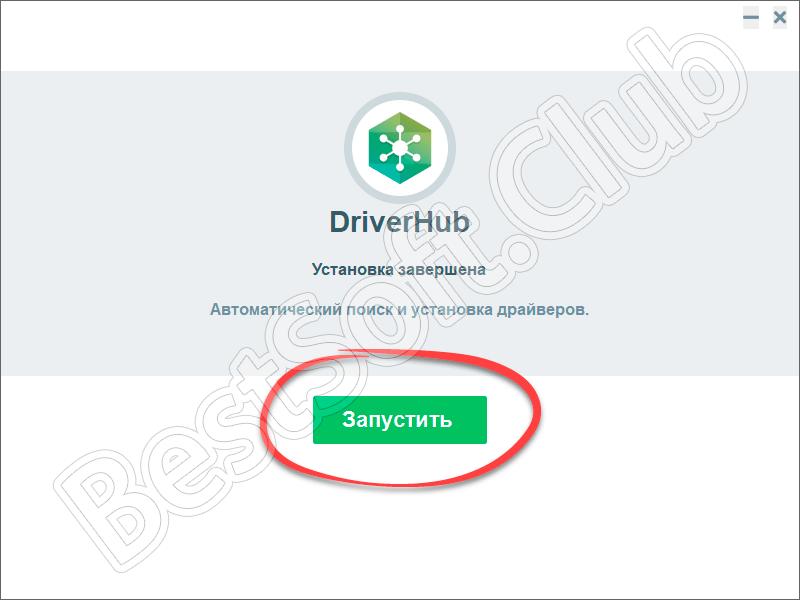 Завершение инсталляции DriverHub