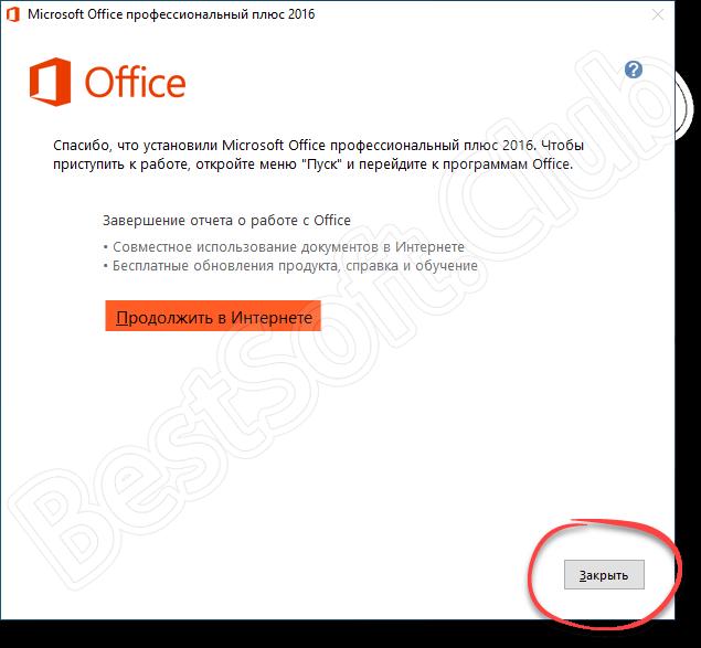 Завершение инсталляции Microsoft Office 2016