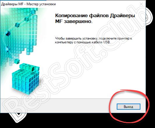 Завершение установки драйвера для i-SENSYS MF4410