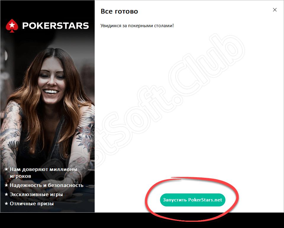 Завершение установки PokerStars