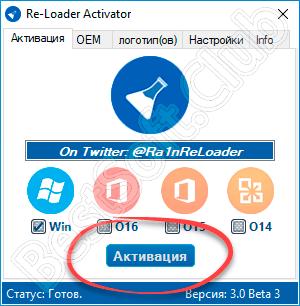 Активация Windows 10 через Re-Loader Activator