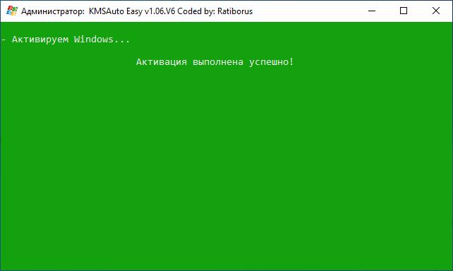 Активация Windows в KMSAuto Easy