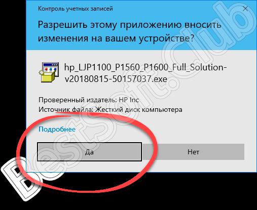 Доступ к полномочиям администратора при установке драйвера для HP LaserJet Pro P1102w