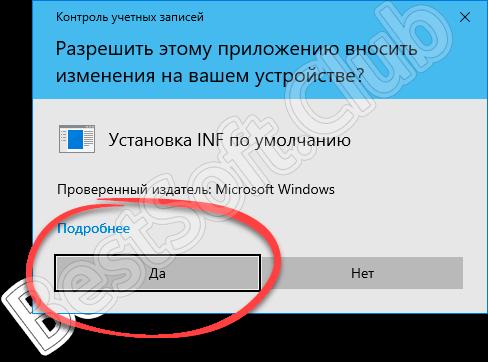 Доступ к полномочиям администратора при установке USB VID_1A86&PID_7523&REV_0254