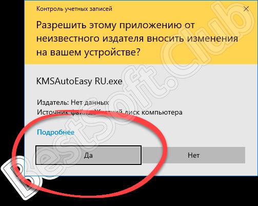 Доступ к полномочиям администратора при запуске KMSAuto Easy
