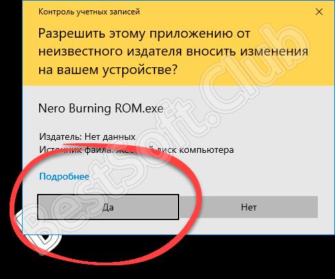Доступ к полномочиям администратора при запуске Nero