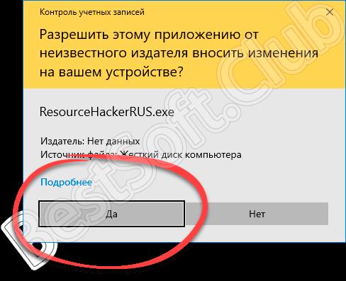 Доступ к полномочиям администратора при запуске программы для редактирования ПО