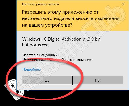 Доступ к полномочиям администратора при запуске Windows 10 Digital Activation