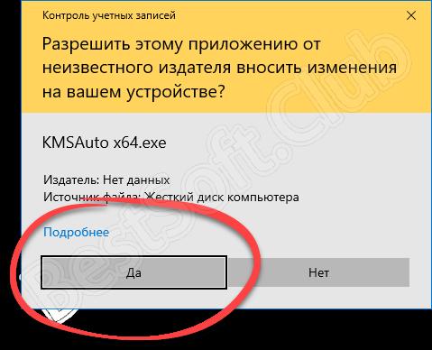 Доступ к правам администратора при запуске KMSAuto Lite